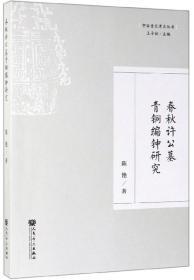 春秋许公墓青铜编钟研究/中国音乐考古丛书