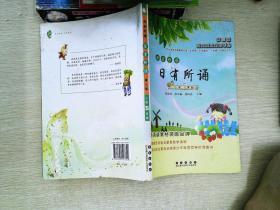 亲近母语:日有所诵(小学五年级)(第三版)