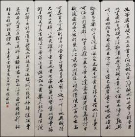 青海省书法家协会主席【林锡纯】书法四条屏