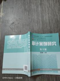 审计案例研究(第3版)/普通高等教育十一五国家级规划教材