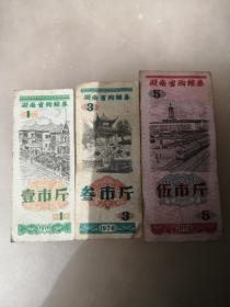湖南省购粮券,1978年湖南省购粮券壹市斤、叁市斤、伍市斤