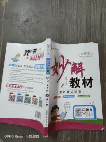 妙解教材6年级语文下册人教版。