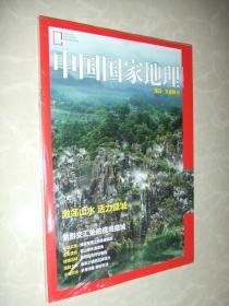 中国国家地理   2019.8   附赠刊