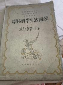 民国日文原版:《开拓科学生活图说》•第二册•满人的营农与生活  •有大量插图和数据表,详叙满洲农民的耕作生活。是日本侵华的史料昭和十八年出版 一版一印72页