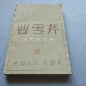 曹雪芹  長篇小說插圖本 上卷