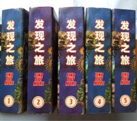 英国GE Eagiemoss独家授权中文版 《发现之旅》—家庭趣味图解百科丛书 (全五本 )铜版彩印