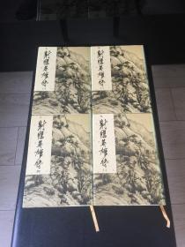 射雕英雄传(1一4册全)精装