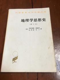汉译世界学术名著丛书:地理学思想史(增订本)