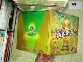 青岛啤酒:2002世界杯精彩集锦(珍藏版).