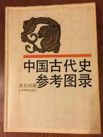 中国古代史参考图录