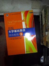 新编大学基础英语综合教程3...