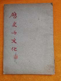 历史与文化 第一期(创刊号)民国三十六年元旦出版
