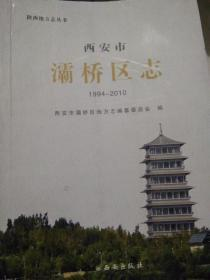 西安市灞桥区志1994-2010(排版本)