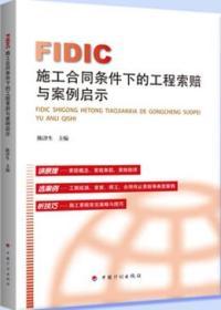 FIDIC施工合同条件下的工程索赔与案例启示 9787518205141 陈津生 中国计划出版社 蓝图建筑书店
