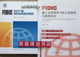 FIDIC2017版系列合同条件解析+FIDIC施工合同条件下的工程索赔与案例启示套装(2册)9787112232970/9787518205141 陈勇强 吕文学 张水波 陈津生 中国建筑工业出版社 中国计划出版社