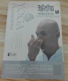 瑜伽呼吸控制法