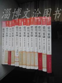 德川家康 (1-13部全)
