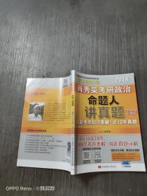 肖秀荣2018考研政治命题人讲真题(上册)