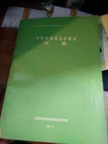 经络口电信息诊疗法文集【详情见图,目录为7页】