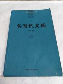 吴湖帆文稿  (正版,内页干净)