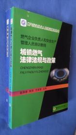 燃气企业负责人和安全生产管理人员培训教材   : 城镇燃气法律法规与政策,城镇燃气基础知识(两册)