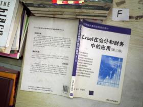 高等学校计算机应用规划教材:Excel在会计和财务中的应用(第3版).