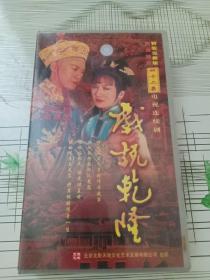 戏说乾隆 赵雅芝 郑少秋 连续剧 vcd 电视剧 42碟