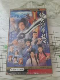 四十二碟香港电视连续剧:倚天剑屠龙刀(原名:倚天屠龙记。盒装,42张VCD光盘全)