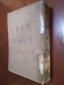 时事手册 (半月刊)1950年第4-5期+1951年第6-10期【合订本64开】