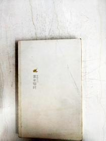 HA1016231 素年锦时【一版一印】【内略有注记】