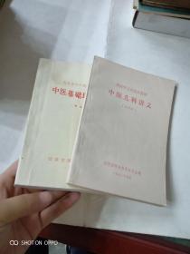 中医内科学讲义,中医外科讲义,两本合售。
