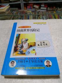 名师1+1导读方案:细菌世界历险记