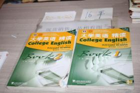 大学英语精读董亚芬