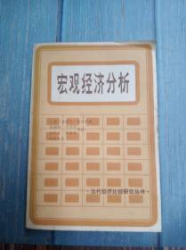宏观经济分析  [美]爱德华.夏皮罗 著 中国社会科学出版社