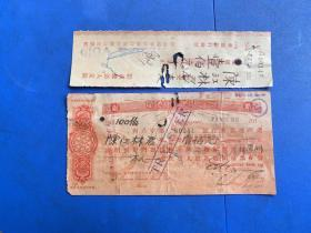 厦门华侨银行有限公司汇票(附票根1张)
