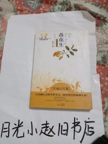 落花生(經典彩繪本)