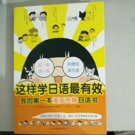 这样学日语最有效:我的第一本漫画图解日语书          1,2两本合售                 【52层】