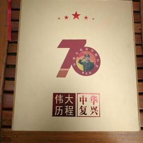 70周年,伟大历程中华复兴者郑宏彪,国庆献礼,——大型文献类珍藏邮册——