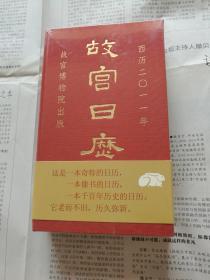 故宫日历 西历2011年 全新塑封