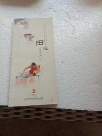 第29届奥林匹克运动会竞赛项目通用知识丛书:田径