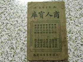 《民国线装厚册》致富锦囊-商人宝库第四、第五种商业尺牍、尺牍材料