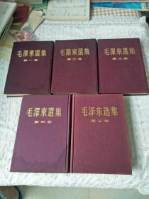 毛泽东选集布面精装