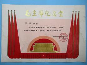 1977年修建毛主席纪念堂奖状(37X26.5厘米)