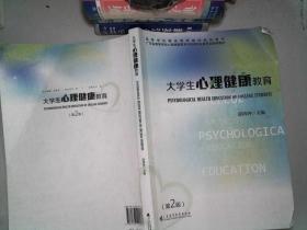 大学生心理健康教育(第2版)