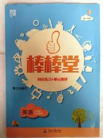 2019秋 经纶学典 棒棒堂 同步练习+单元测评(修订版) 英语 六年级上江苏国标
