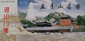 邮资门票-山西五台山进山门票(世界五大佛教圣地之一.中国佛教四大名山之一)