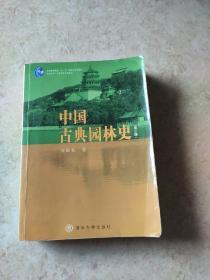 中国古典园林史(第三版)(有笔记画线)