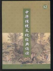 中华传统文化经典诵读 (12)