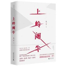 上岭阉牛 凡一平 广西师范大学出版社 小说 中国当代小说 9787559817662