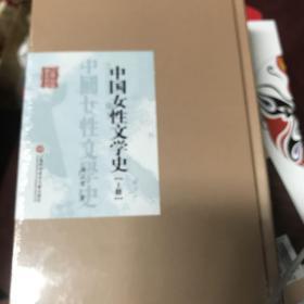 民国首版学术经典丛书. 第2辑:中国女性文学史(上下册)
